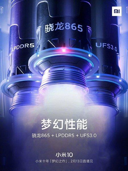 Опубликован новый рекламный постер, который делает акцент на максимальной производительности смартфона Xiaomi Mi 10, оснащенного однокристальной системой Snapdragon 865, оперативной памятью LPDDR5 и флэш-памятью UFS 3.0.