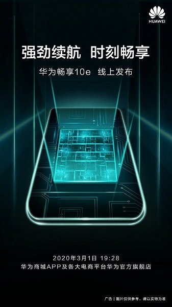 Huawei Enjoy 10e будет представлен 1 марта в Китае