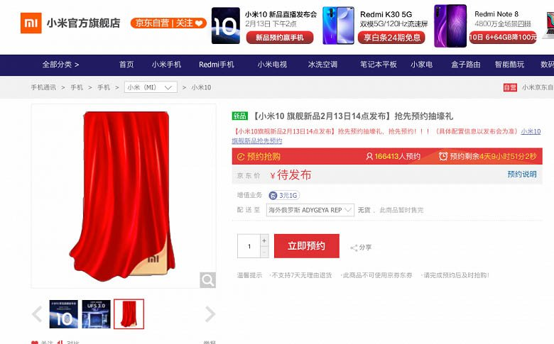 На Xiaomi Mi 10 уже принимают предзаказы на JD.com