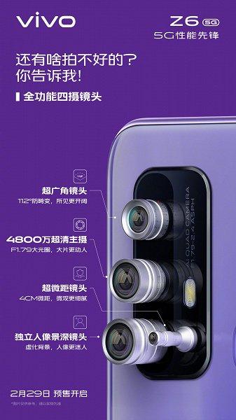 Анонс смартфона Vivo Z6 - 5G Performance Pioneer