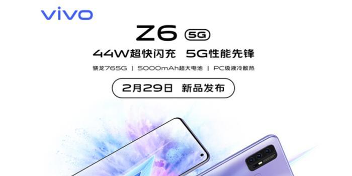 Дата выхода Vivo Z6