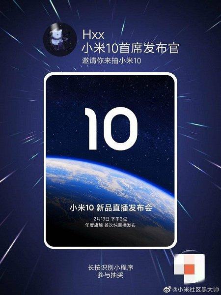 Компания Xiaomi подтвердила дату анонса линейки Xiaomi Mi 10