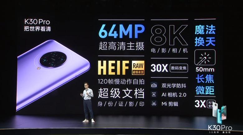 Состоялась премьера смартфона Redmi K30 Pro Zoom Edition