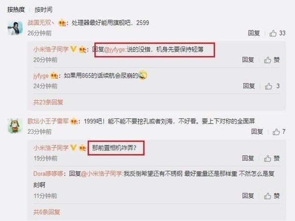 Xiaomi планирует переиздать смартфон Xiaomi Mi 6?