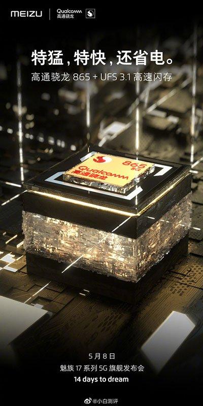В Meizu 17 подтверждены Snapdragon 865 и UFS 3.1