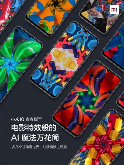 Новые подробности о Xiaomi Mi 10 Youth Edition