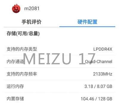 Базовая версия Meizu 17 получит оперативку LPDDR4X