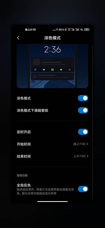Xiaomi поделилась некоторыми подробностями о MIUI 12