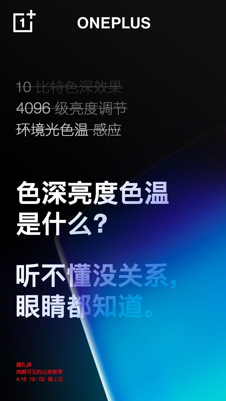 Подтверждены ключевые характеристики OnePlus 8