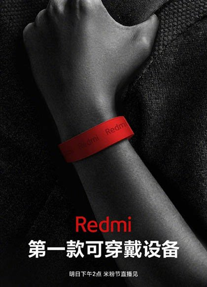 Опубликован постер фитнес-браслета Redmi Band