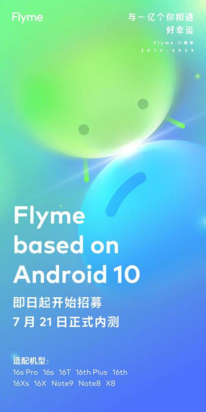 Бета-тестирование Flyme 8 на ОС Android 10 начнется 21 июля